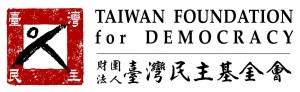Taiwan Foundation for Democracy - logo